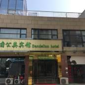 蘇州蒲公英賓館