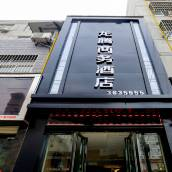 洛川龍騰商務酒店