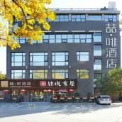 喆·啡酒店(西安大雁塔大唐芙蓉園地鐵站不夜城店)