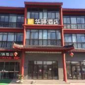 華驛酒店(淮安河下古鎮店)
