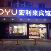 蘇州木瀆宏利來賓館