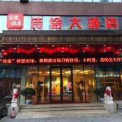 丹東詩途大酒店
