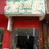 成都鴻財旅館