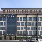 全季酒店(上海虹橋機場天山西路店)