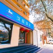 漢庭酒店(西安咸寧路地鐵站店)(原理工大店)