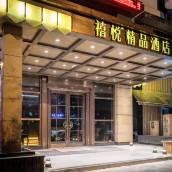 禧悅精品酒店(金華江南步行街店)