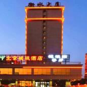城琰酒店(北京南站)