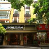 格韻四季酒店(成都春熙路店)