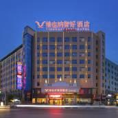 維也納智好酒店(資興東江湖店)