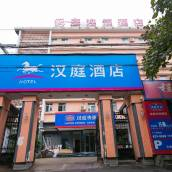 漢庭酒店(西安火車站店)(原明城牆火車站店)