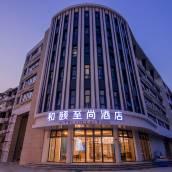 和頤至尚酒店(上海虹橋吳中路蓮花廣場店)