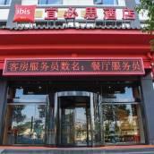 宜必思酒店(西安青龍寺交大店)