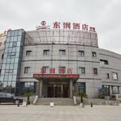 東潤酒店(蘇州滸墅關店)