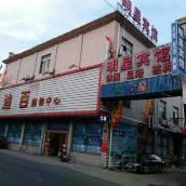 上海明星賓館
