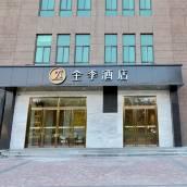 全季酒店(西安火車北站市政府店)