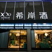 希岸酒店(上海虹橋機場高鐵國展中心聯明路店)