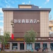 如家商旅酒店(濟南泉城路趵突泉店)