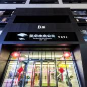 英卓未來公寓智能酒店(西安外事學院店)