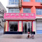 肥城弘和商務賓館