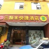 三顆米快捷酒店(遂寧南門店)