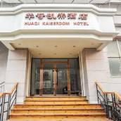 青島華奇凱帝酒店