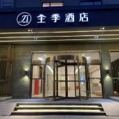 全季酒店(西安經開區明光路店)