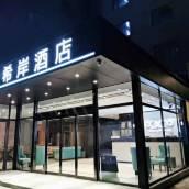 希岸酒店(西安鐘樓騾馬市店)