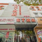 布丁酒店(上海國家會展中心店)