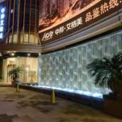 上海艾格美酒店式服務公寓