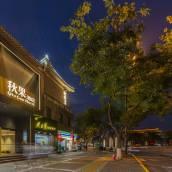 秋果酒店(西安鐘樓北大街店)