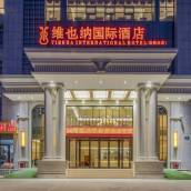 維也納國際酒店(赤峰高鐵站店)