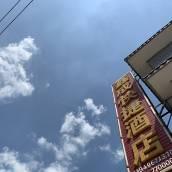 焦作雲台山鑫成快捷酒店