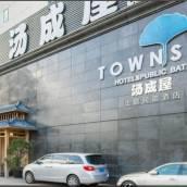 上海湯成屋民宿酒店