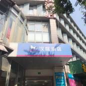 漢庭酒店(上海青浦東方商廈酒店)(原青浦三元路店)