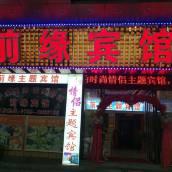 郴州前緣商務酒店