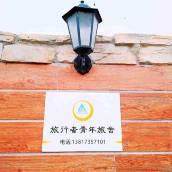上海旅行者青年旅舍(原夢民宿)
