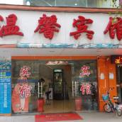 廣州溫馨賓館
