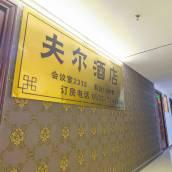淄博夫爾酒店