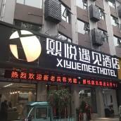 熙悅遇見酒店(當陽汽車站店)