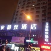 寶泉精緻酒店(上海人民廣場中心店)