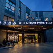 桔子酒店·精選(上海虹橋國展中心店)(原申長北路店)