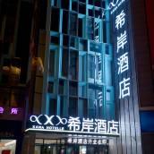 希岸酒店(西安鳳城五路地鐵口北客站店)