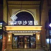 非繁·華沙酒店(北京南站店)