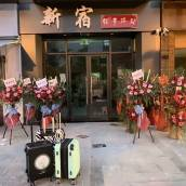 蘇州新宿輕享驛站酒店