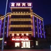 永昌富翔賓館