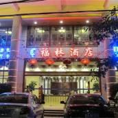 文昌福林酒店