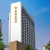 上海海菸大酒店