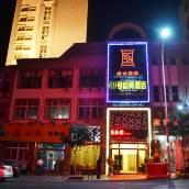 青島盛世國宴69商務酒店