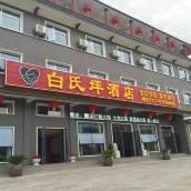 長陽白氏坪酒店