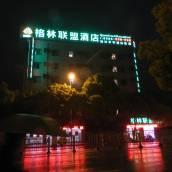 格林聯盟(上海外高橋保稅區張楊北路店)
